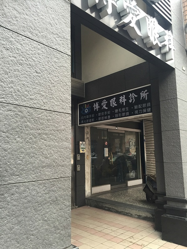 桃園楊梅博愛眼科-外牆改造後-Wallplus外牆更新專科工法