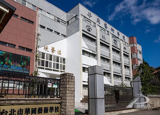華岡藝術學校-外牆改造後-Wallplus外牆更新專科工法