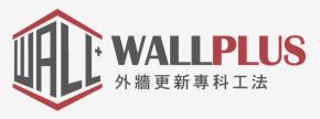 Wallplus外牆更新專科工法