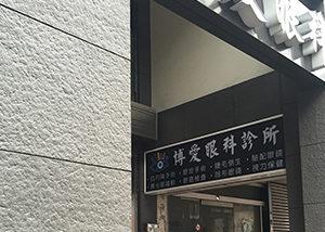 博愛眼科診所-外牆改造後-Wallplus外牆更新專科工法