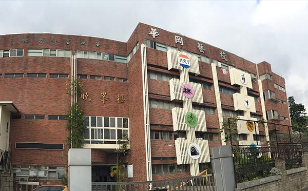 華岡藝術學校-外牆改造前-Wallplus外牆更新專科工法