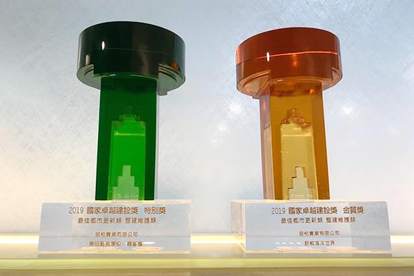 榮獲2019國家卓越建設獎-最佳都市更新類 特別獎 & 金質獎-獎座-Wallplus外牆更新專科工法