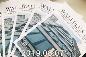 13個外牆重生的故事書-外牆拉皮更新型錄-Wallplus外牆更新專科工法