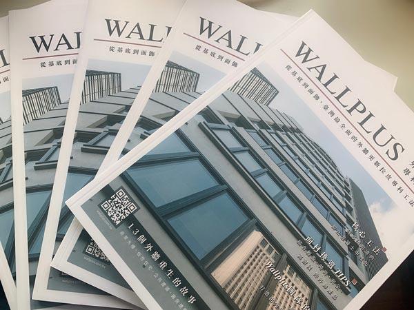 13個外牆重生的故事書-外牆拉皮更新工法型錄-Wallplus外牆更新專科工法