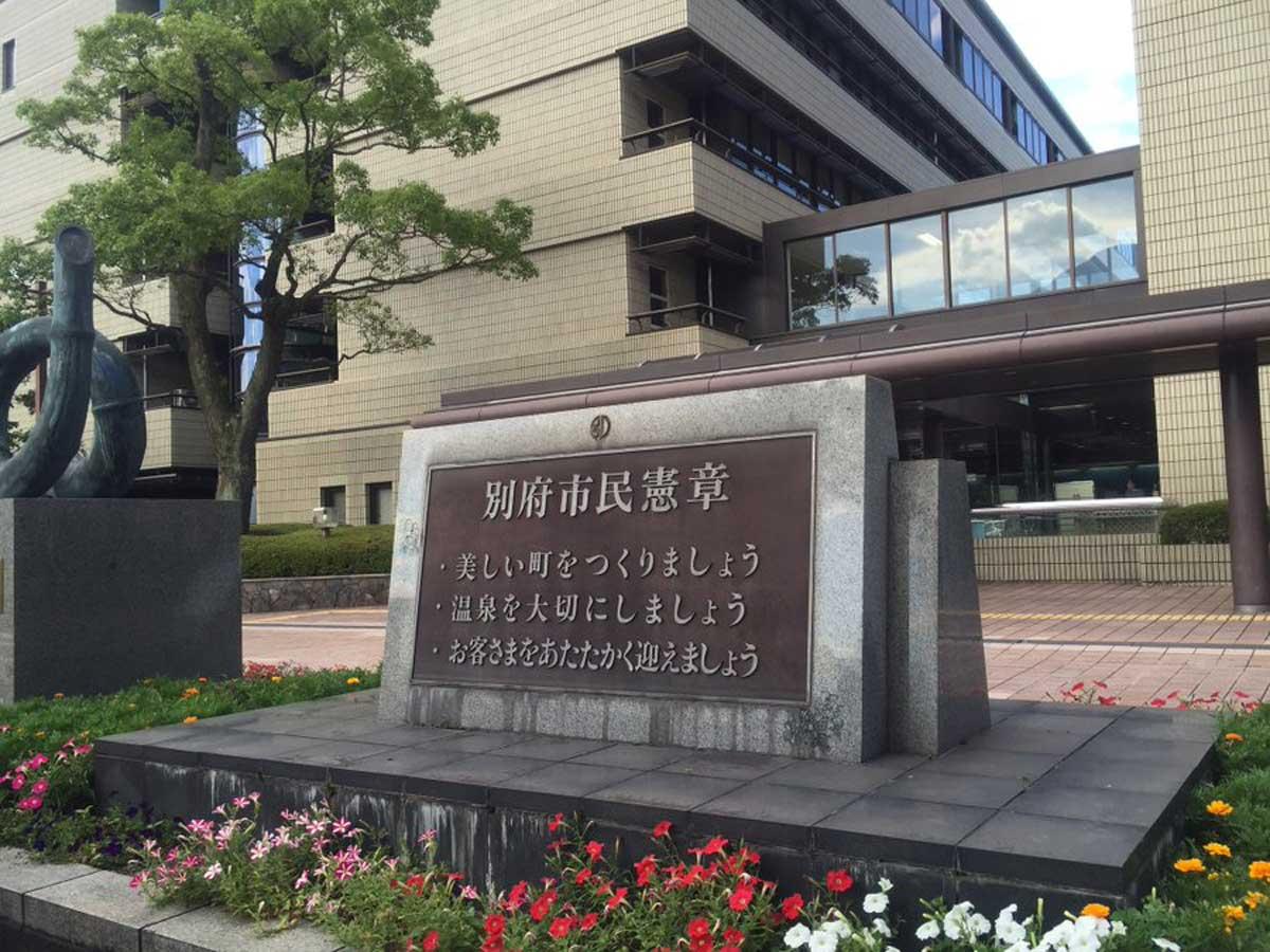 日本別府市民憲章第一句就是「一起創造美麗的城市吧」。(圖/Twitter @kms_ism)