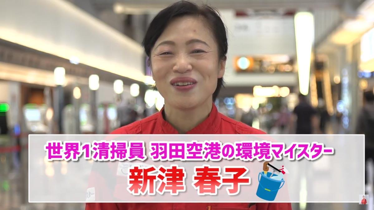 被譽為「日本國寶級清潔員」的新津春子,2020年開設了個人YouTube頻道。(圖/擷取自新津春子YouTube)